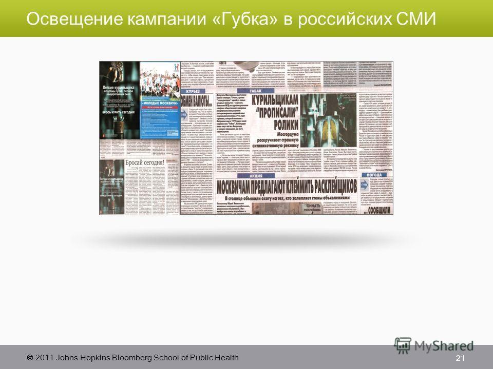 2011 Johns Hopkins Bloomberg School of Public Health Освещение кампании «Губка» в российских СМИ 21