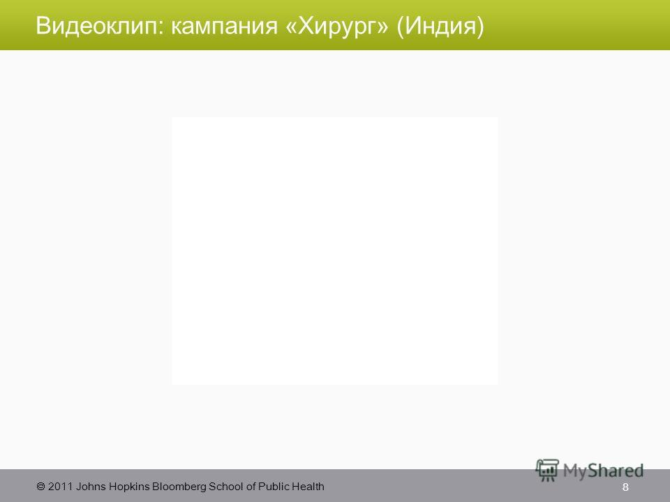 2011 Johns Hopkins Bloomberg School of Public Health Видеоклип: кампания «Хирург» (Индия) 8