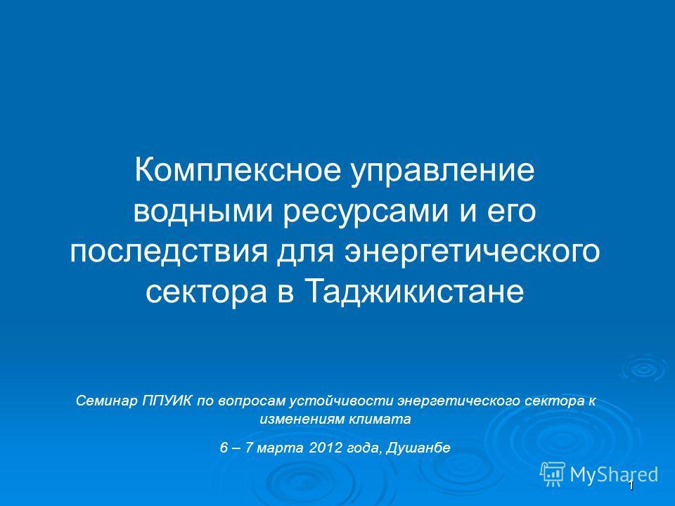 Steering Committee 12 November 2007 1 Комплексное управление водными ресурсами и его последствия для энергетического сектора в Таджикистане Семинар ППУИК по вопросам устойчивости энергетического сектора к изменениям климата 6 – 7 марта 2012 года, Душ