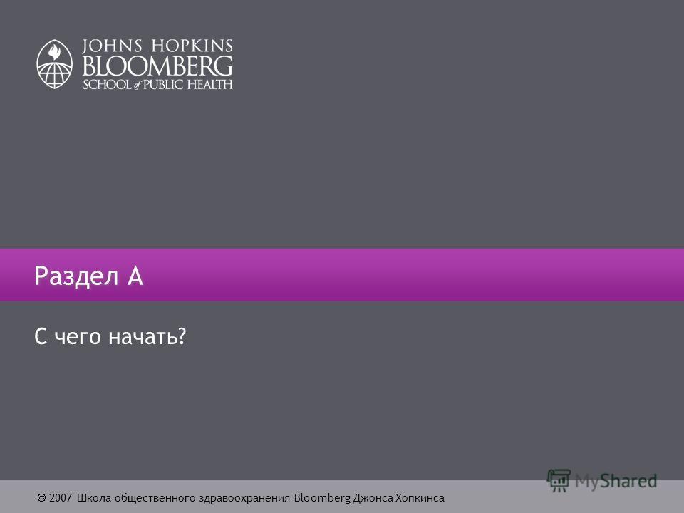 2007 Школа общественного здравоохранения Bloomberg Джонса Хопкинса Раздел А С чего начать?