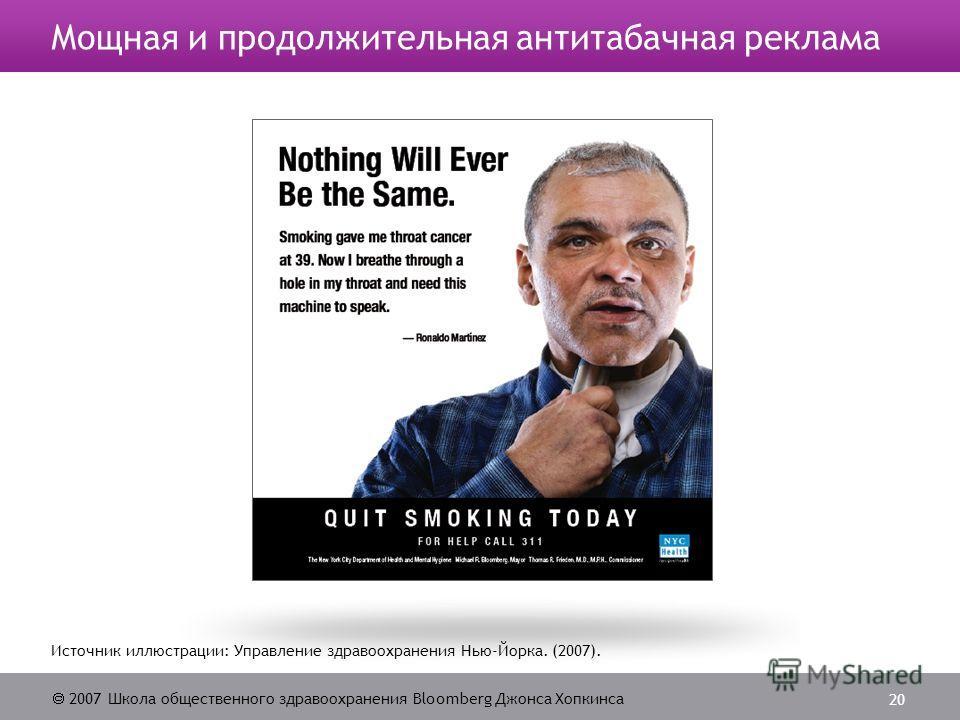 2007 Школа общественного здравоохранения Bloomberg Джонса Хопкинса 20 Мощная и продолжительная антитабачная реклама Источник иллюстрации: Управление здравоохранения Нью-Йорка. (2007).