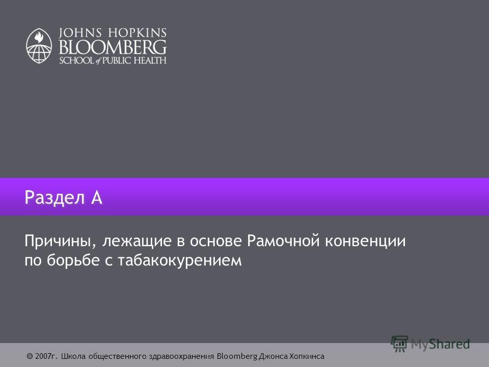 2007г. Школа общественного здравоохранения Bloomberg Джонса Хопкинса Раздел А Причины, лежащие в основе Рамочной конвенции по борьбе с табакокурением
