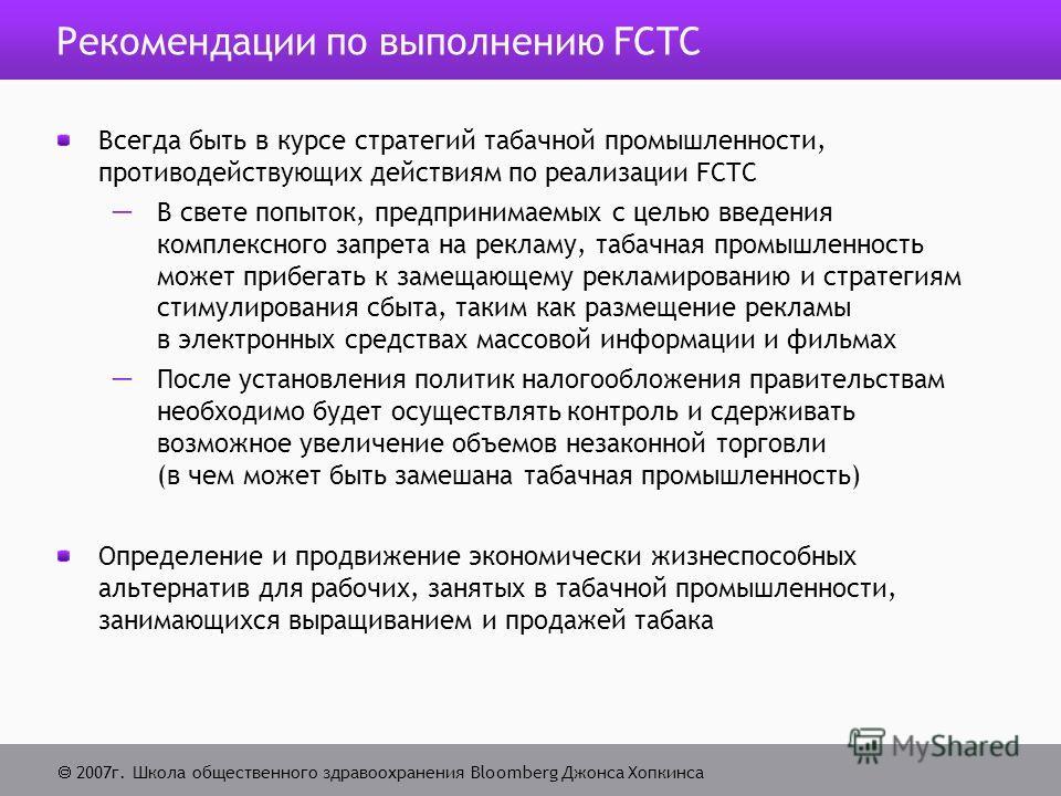 2007г. Школа общественного здравоохранения Bloomberg Джонса Хопкинса Рекомендации по выполнению FCTC Всегда быть в курсе стратегий табачной промышленности, противодействующих действиям по реализации FCTC В свете попыток, предпринимаемых с целью введе