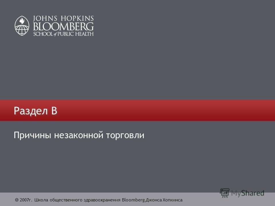 2007г. Школа общественного здравоохранения Bloomberg Джонса Хопкинса Раздел B Причины незаконной торговли