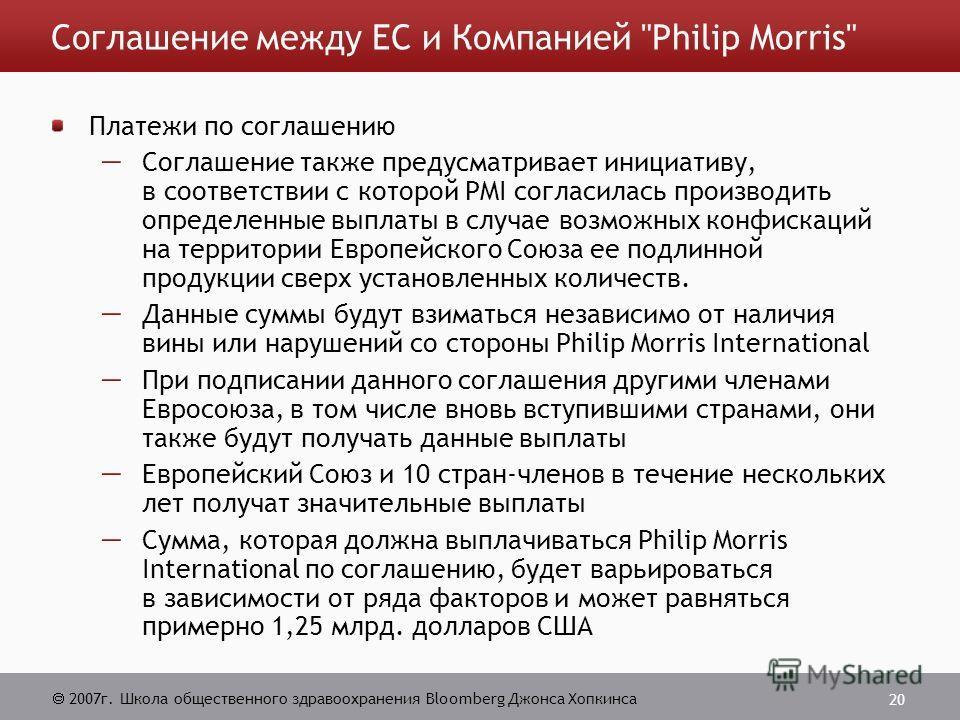 2007г. Школа общественного здравоохранения Bloomberg Джонса Хопкинса 20 Соглашение между ЕС и Компанией