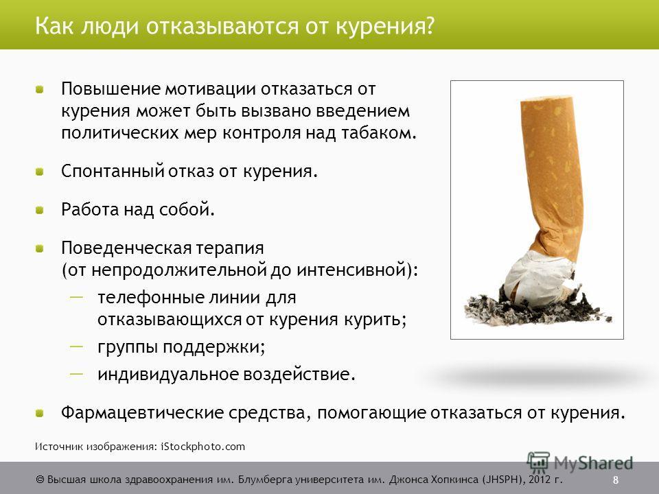 Высшая школа здравоохранения им. Блумберга университета им. Джонса Хопкинса (JHSPH), 2012 г. Как люди отказываются от курения? Повышение мотивации отказаться от курения может быть вызвано введением политических мер контроля над табаком. Спонтанный от