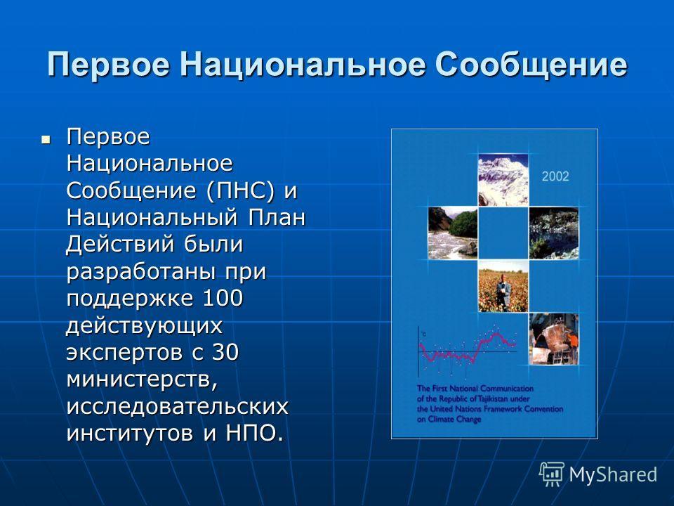 Первое Национальное Сообщение Первое Национальное Сообщение (ПНС) и Национальный План Действий были разработаны при поддержке 100 действующих экспертов с 30 министерств, исследовательских институтов и НПО. Первое Национальное Сообщение (ПНС) и Национ