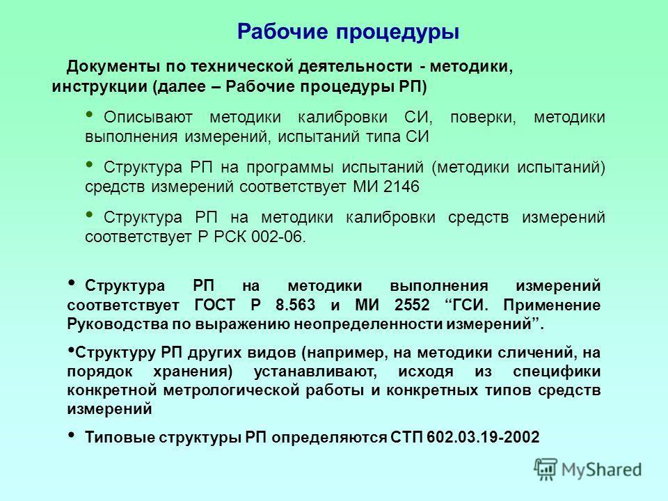Документы по технической деятельности - методики, инструкции (далее – Рабочие процедуры РП) Описывают методики калибровки СИ, поверки, методики выполнения измерений, испытаний типа СИ Структура РП на программы испытаний (методики испытаний) средств и