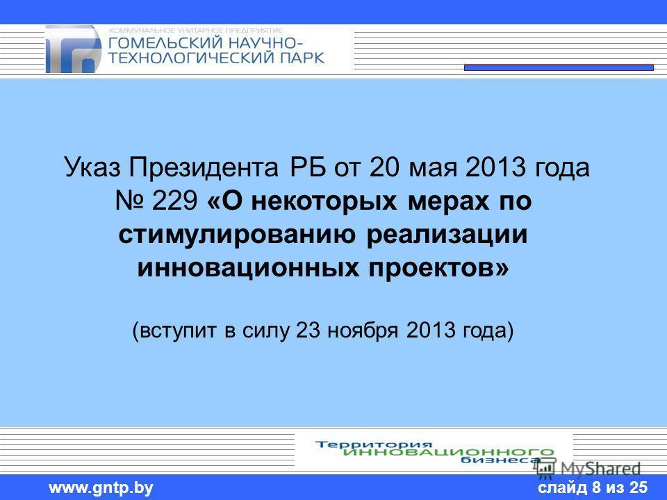слайд 8 из 25 www.gntp.by Указ Президента РБ от 20 мая 2013 года 229 «О некоторых мерах по стимулированию реализации инновационных проектов» (вступит в силу 23 ноября 2013 года) www.gntp.by