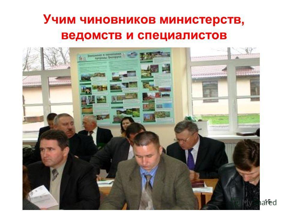 Учим чиновников министерств, ведомств и специалистов 15