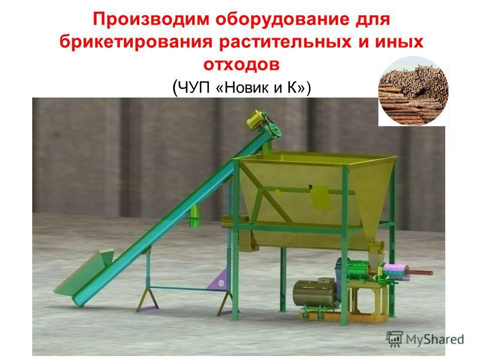 Производим оборудование для брикетирования растительных и иных отходов ( ЧУП «Новик и К»)