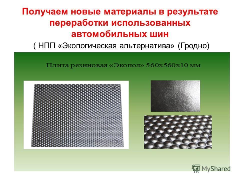 Получаем новые материалы в результате переработки использованных автомобильных шин ( НПП «Экологическая альтернатива» (Гродно) 25