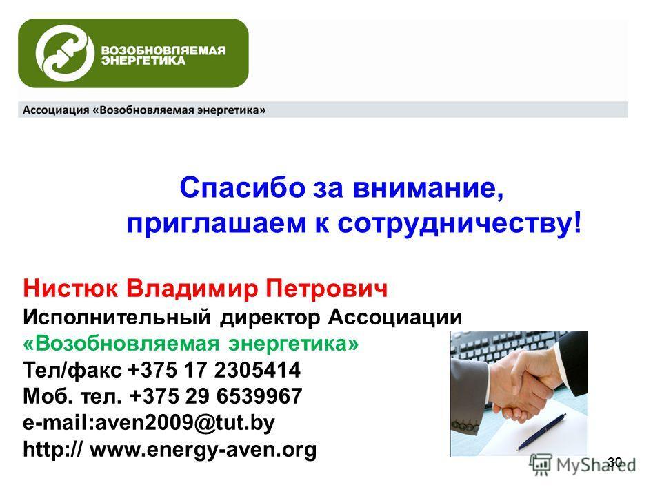 30 Спасибо за внимание, приглашаем к сотрудничеству! Нистюк Владимир Петрович Исполнительный директор Ассоциации «Возобновляемая энергетика» Teл/факс +375 17 2305414 Моб. тел. +375 29 6539967 e-mail:aven2009@tut.by http:// www.energy-aven.org