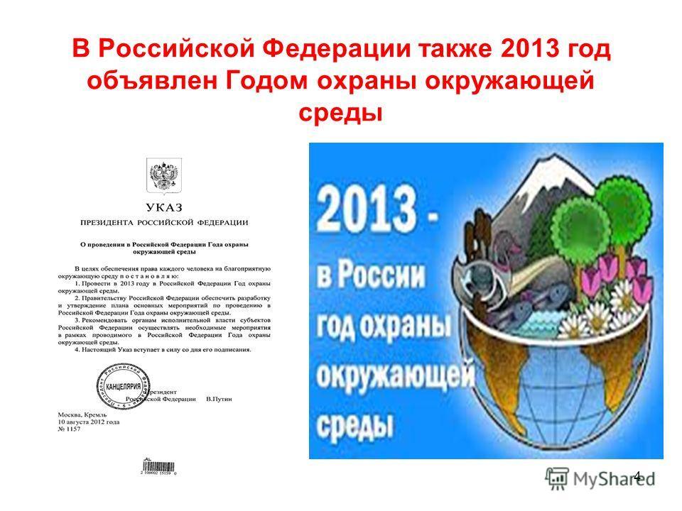 В Российской Федерации также 2013 год объявлен Годом охраны окружающей среды 4