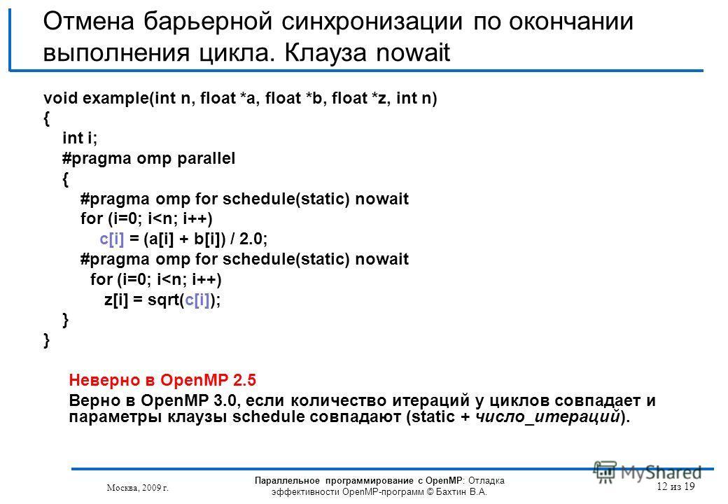Отмена барьерной синхронизации по окончании выполнения цикла. Клауза nowait void example(int n, float *a, float *b, float *z, int n) { int i; #pragma omp parallel { #pragma omp for schedule(static) nowait for (i=0; i