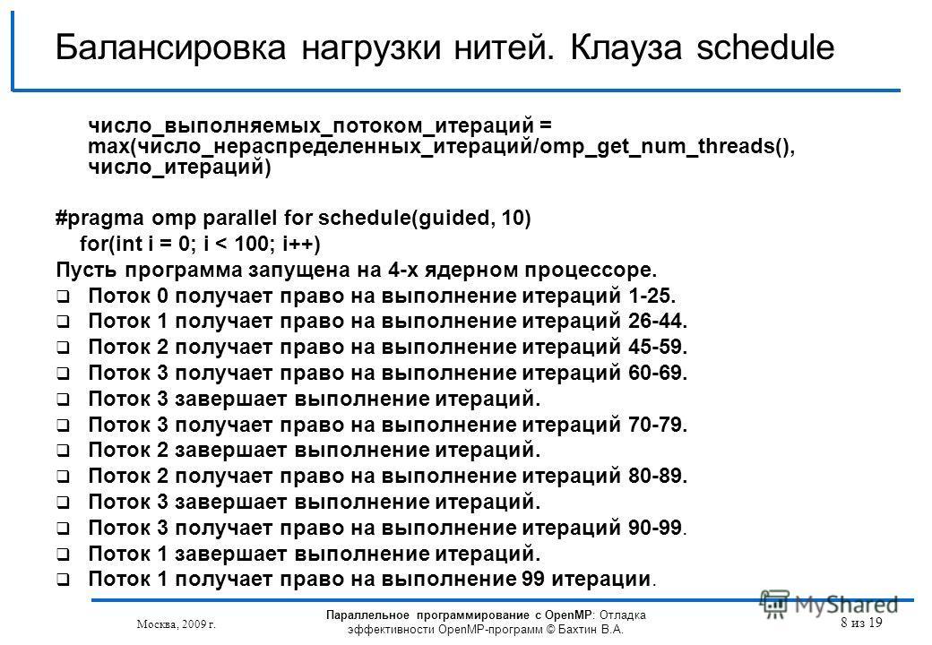 Балансировка нагрузки нитей. Клауза schedule число_выполняемых_потоком_итераций = max(число_нераспределенных_итераций/omp_get_num_threads(), число_итераций) #pragma omp parallel for schedule(guided, 10) for(int i = 0; i < 100; i++) Пусть программа за