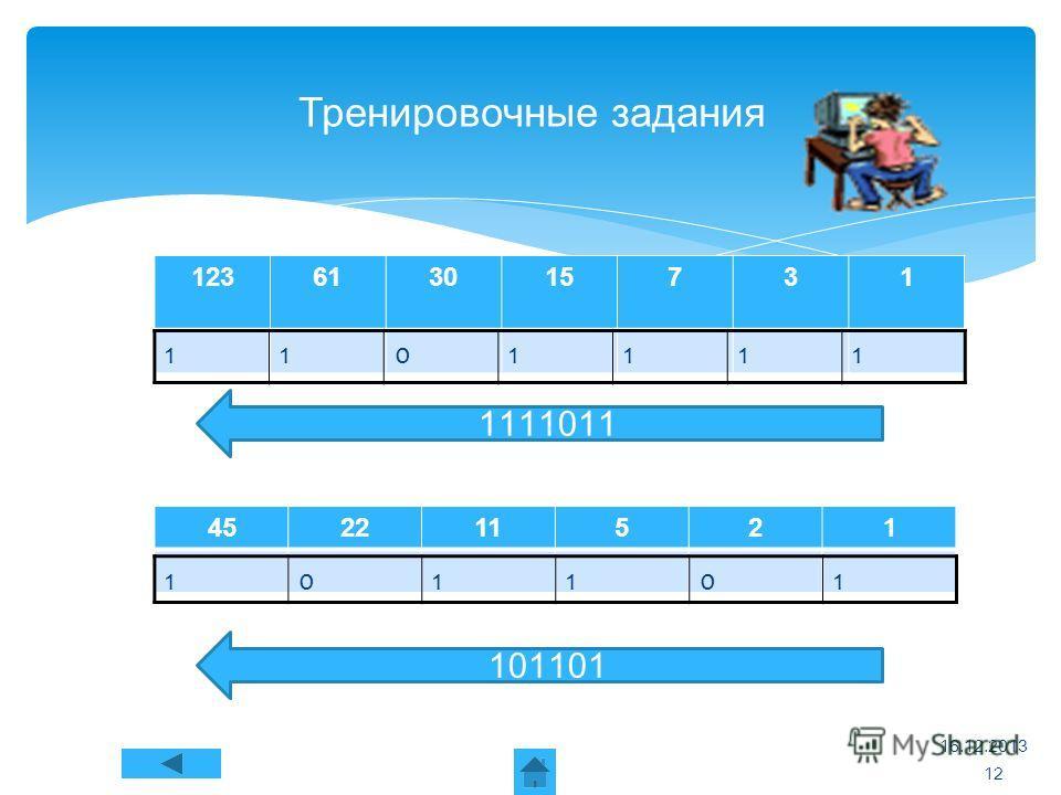 123613015731 16.12.2013 Тренировочные задания 101101 12 45221152 1 Способ перевода числа из десятичной системы в двоичную 1111011 1101111 101101