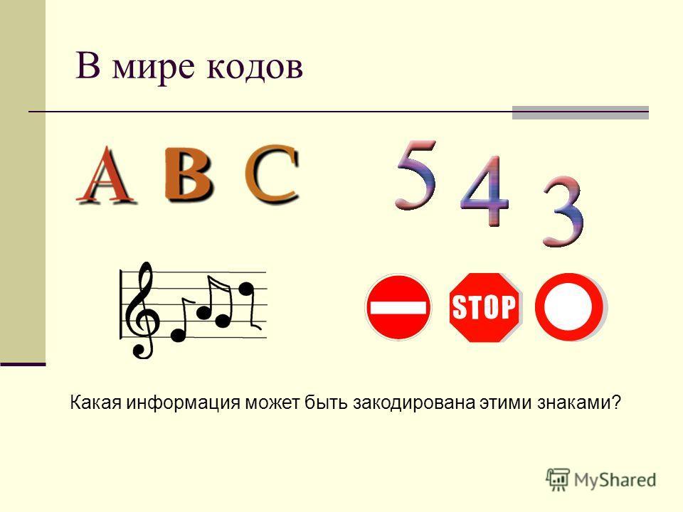 Кодирование информации Код – это система условных знаков для представления информации Кодирование – это представление информации с помощью некоторого кода