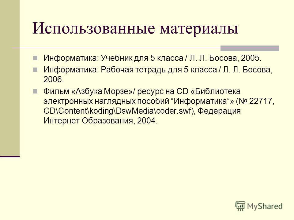 Домашнее задание §1.6, вопр. устно; рабочая тетрадь 14-17 стр. 17-21; задание 5 на стр.28 учебника на дополнительную оценку.