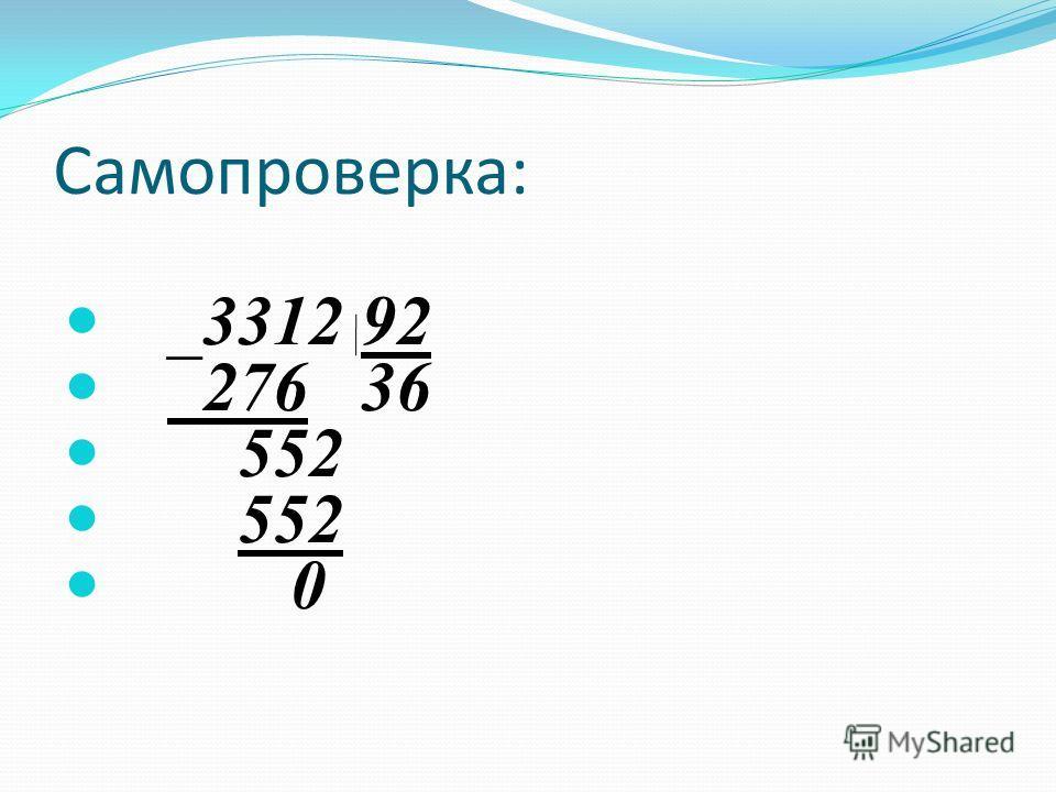 Самопроверка: _3312 92 276 36 552 0