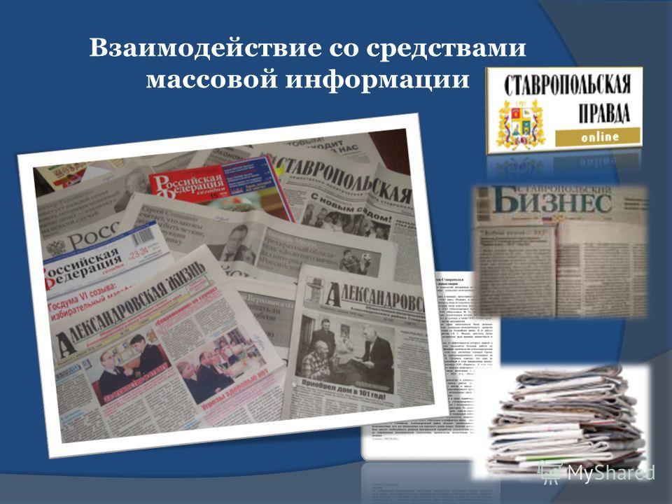 Взаимодействие со средствами массовой информации