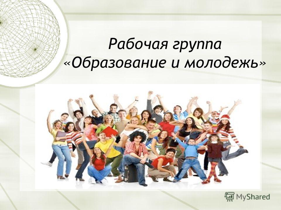 Рабочая группа «Образование и молодежь»