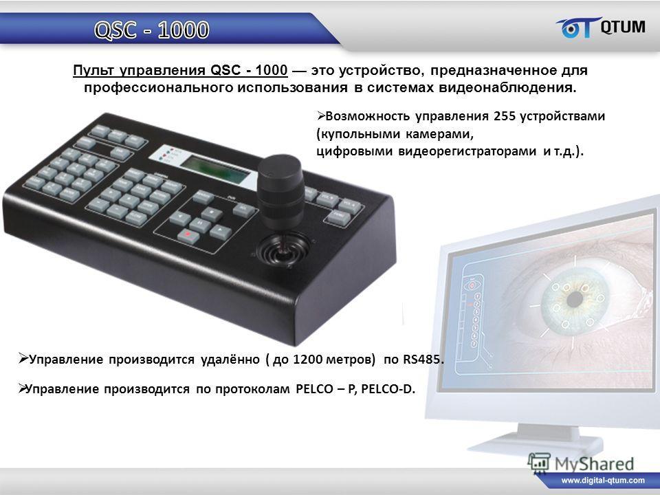 Пульт управления QSC - 1000 это устройство, предназначенное для профессионального использования в системах видеонаблюдения. Возможность управления 255 устройствами (купольными камерами, цифровыми видеорегистраторами и т.д.). Управление производится у