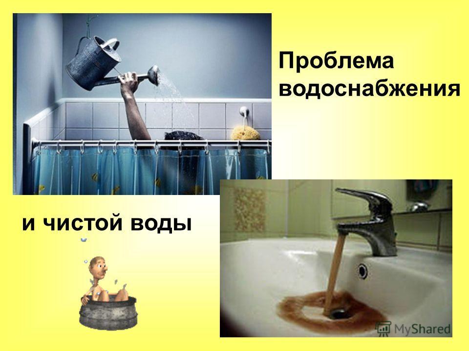 Проблема водоснабжения и чистой воды