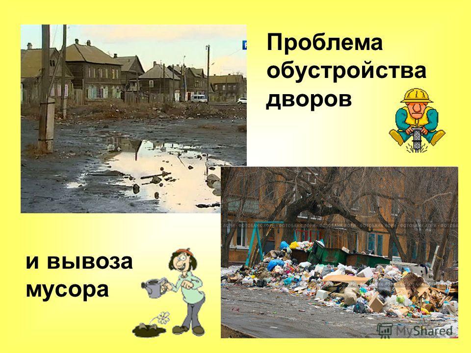 Проблема обустройства дворов и вывоза мусора