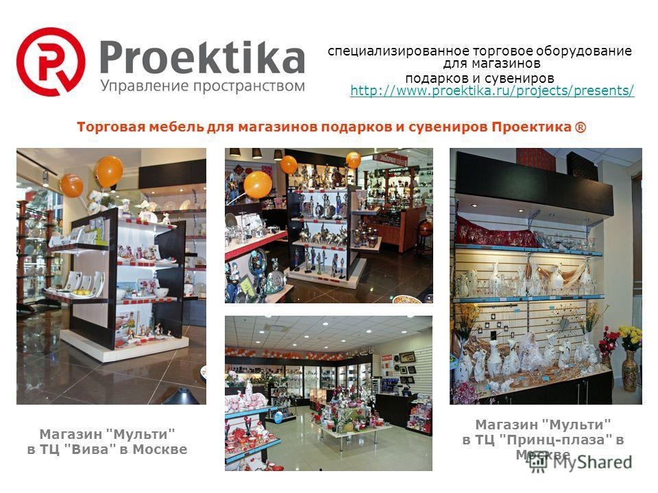 специализированное торговое оборудование для магазинов подарков и сувениров http://www.proektika.ru/projects/presents/ http://www.proektika.ru/projects/presents/ Торговая мебель для магазинов подарков и сувениров Проектика ® Магазин