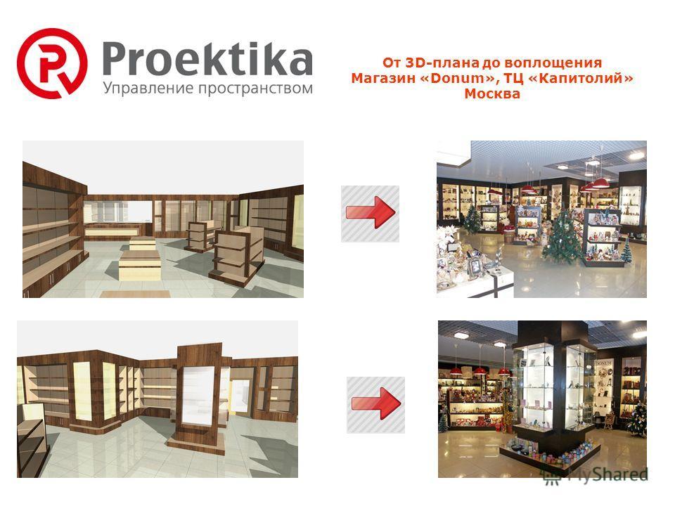 От 3D-плана до воплощения Магазин «Donum», ТЦ «Капитолий» Москва