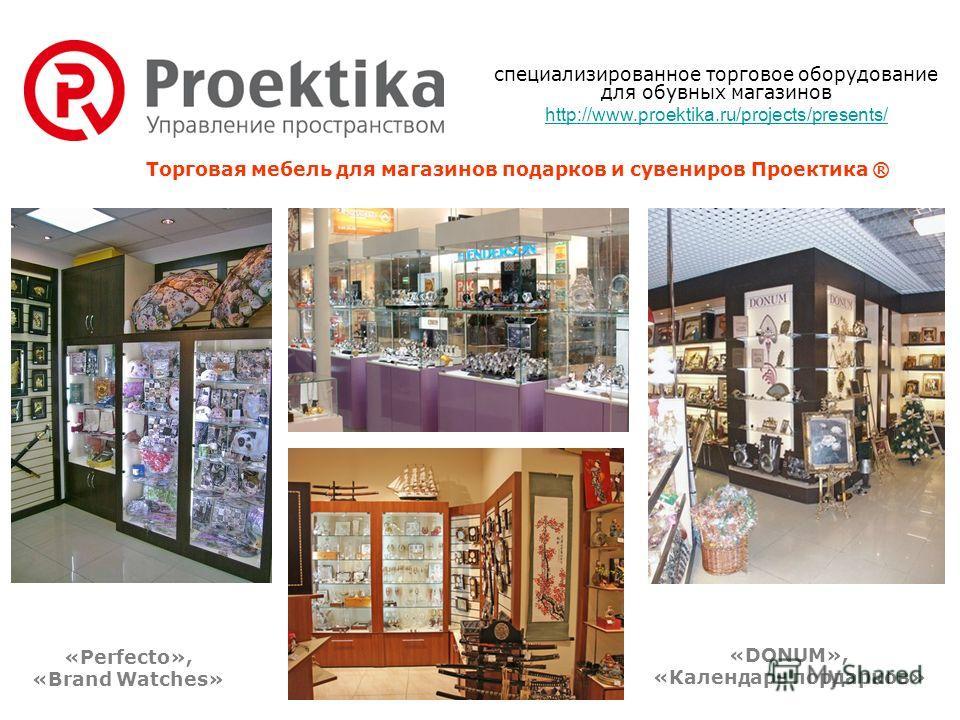 специализированное торговое оборудование для обувных магазинов http://www.proektika.ru/projects/presents/ «Perfecto», «Brand Watches» «DONUM», «Календарь пордарков» Торговая мебель для магазинов подарков и сувениров Проектика ®