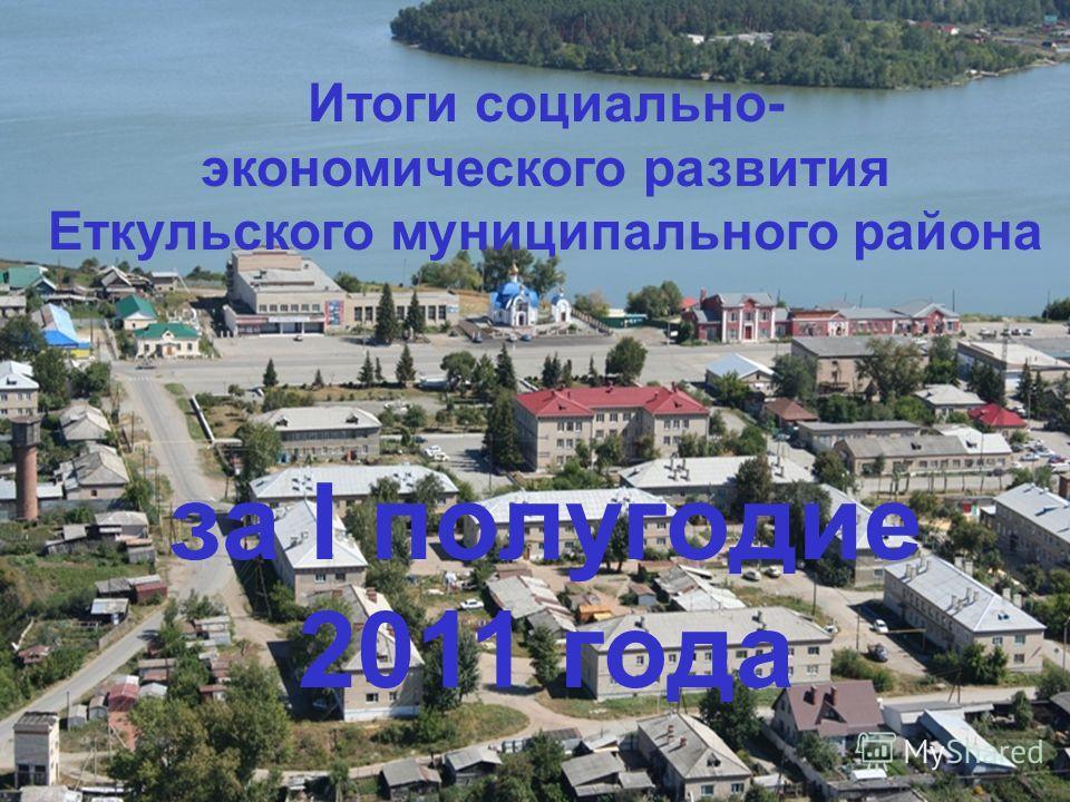 Итоги социально- экономического развития Еткульского муниципального района за I полугодие 2011 года