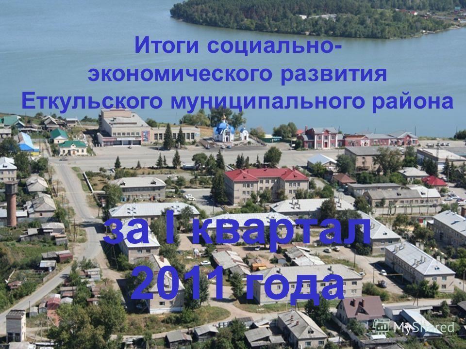 Итоги социально- экономического развития Еткульского муниципального района за I квартал 2011 года