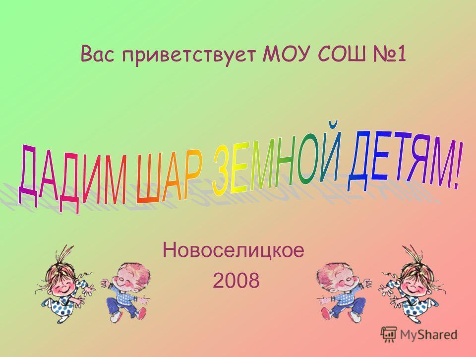 Вас приветствует МОУ СОШ 1 Новоселицкое 2008