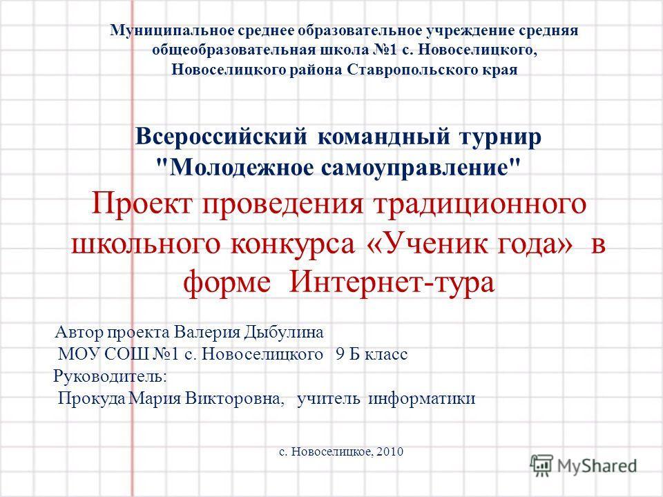 Всероссийский командный турнир