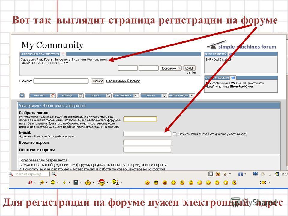 Вот так выглядит страница регистрации на форуме Для регистрации на форуме нужен электронный адрес