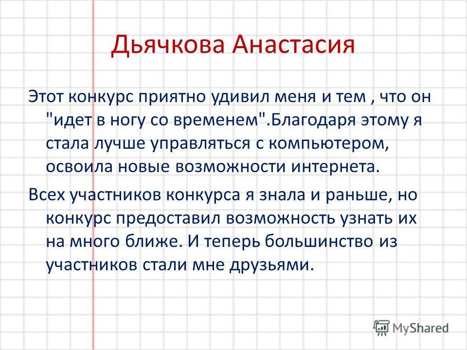 Дьячкова Анастасия Этот конкурс приятно удивил меня и тем, что он