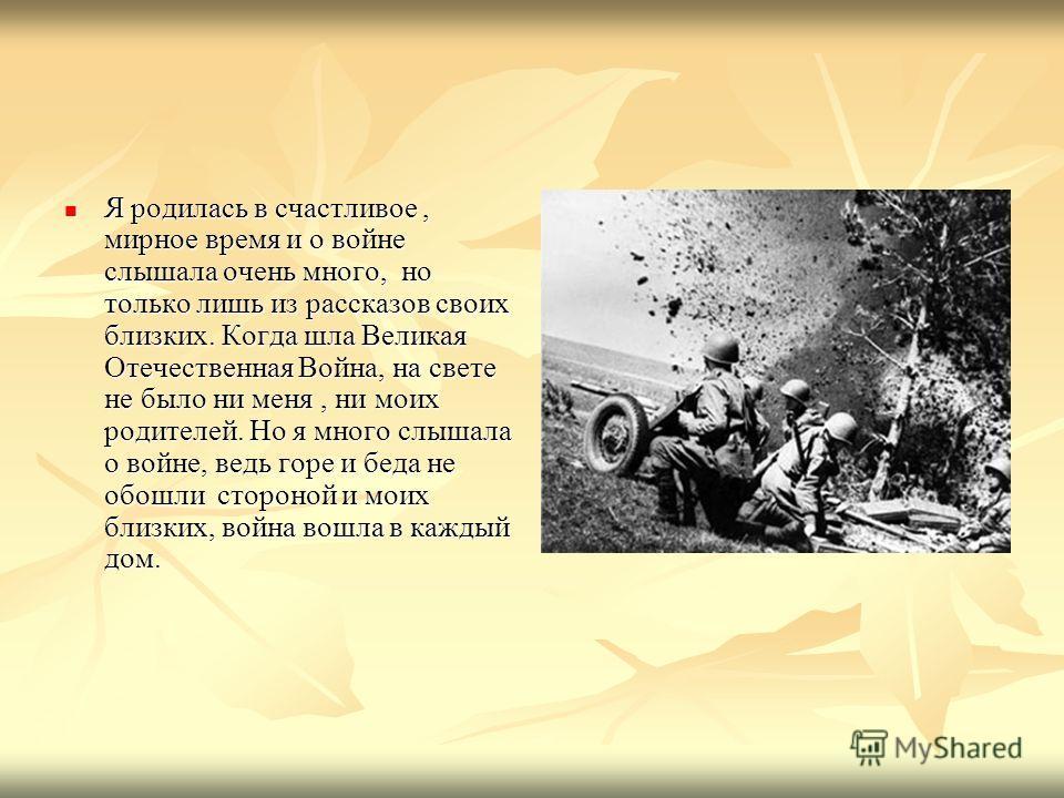 Один мой прадедушка Белов Николай Петрович ушел на войну в 1941 году,а в 1942 году пропал без вести. И уже в мирное время мы узнали,что он погиб и захоронен в Германии.