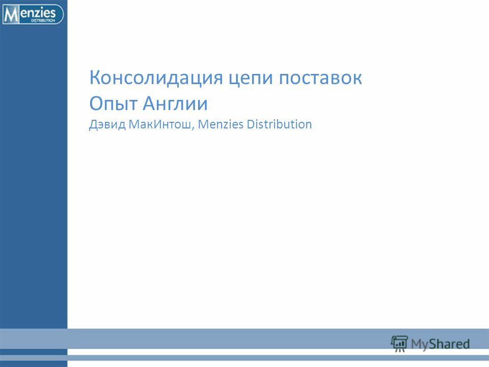Консолидация цепи поставок Опыт Англии Дэвид МакИнтош, Menzies Distribution