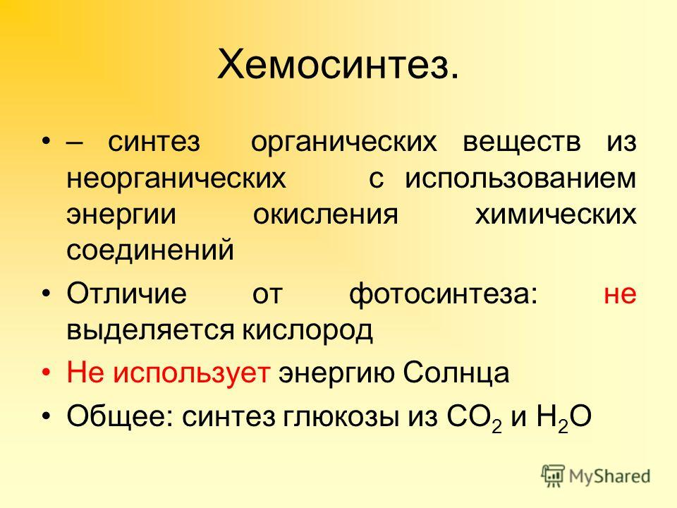 Хемосинтез. – синтез органических веществ из неорганических с использованием энергии окисления химических соединений Отличие от фотосинтеза: не выделяется кислород Не использует энергию Солнца Общее: синтез глюкозы из СО 2 и Н 2 О
