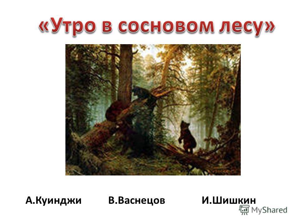 А.КуинджиВ.ВаснецовИ.Шишкин