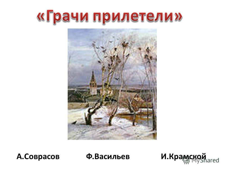 А.СоврасовФ.ВасильевИ.Крамской