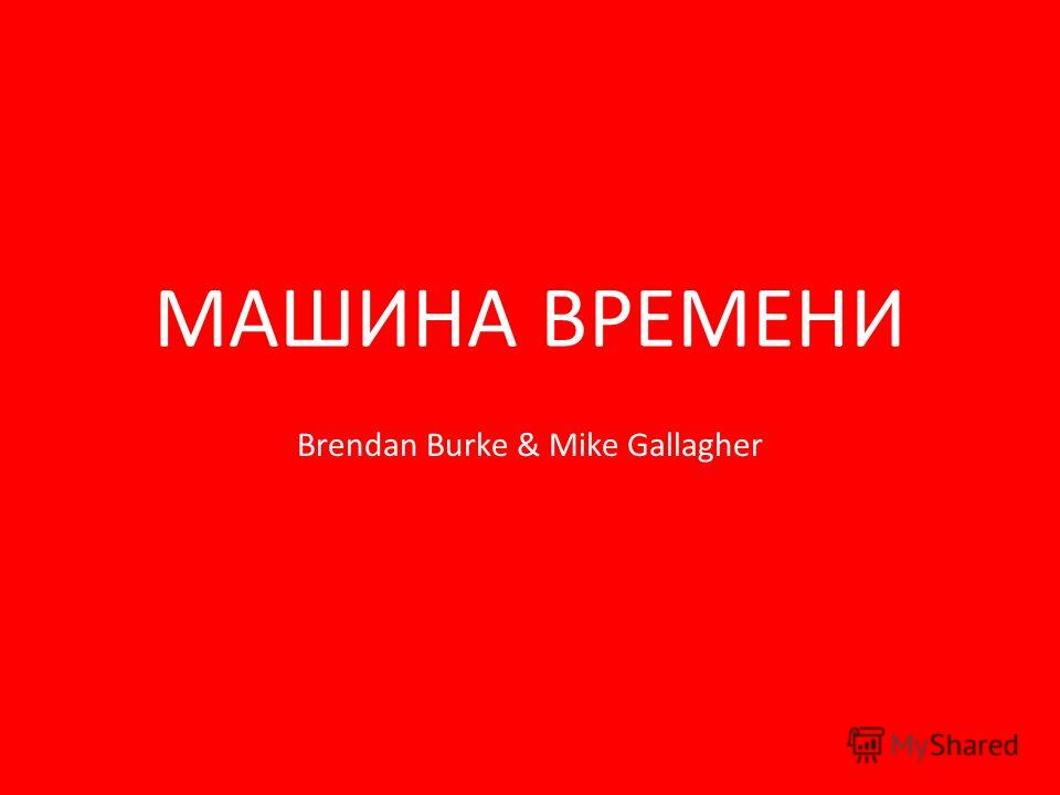 МАШИНА ВРЕМЕНИ Brendan Burke & Mike Gallagher