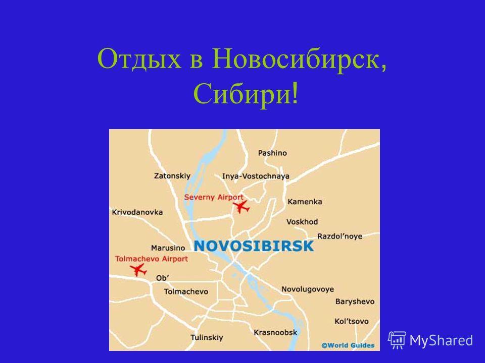Отдых в Новосибирск, Сибири !