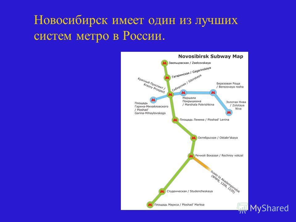 Новосибирск имеет один из лучших систем метро в России.