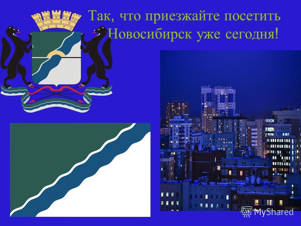 Так, что приезжайте посетить Новосибирск уже сегодня !