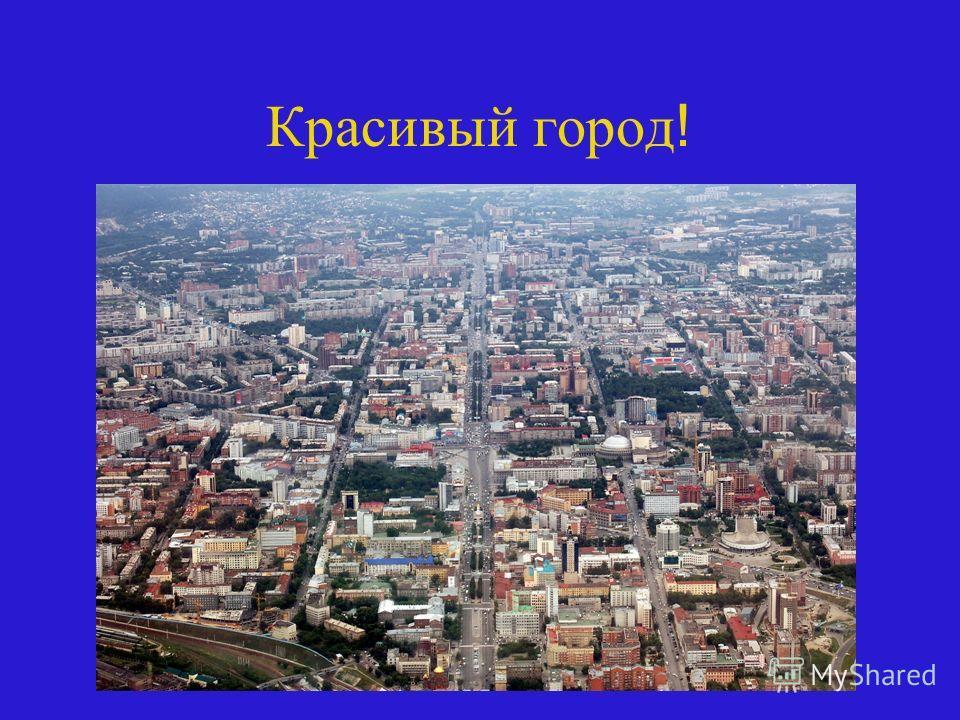 Красивый город !