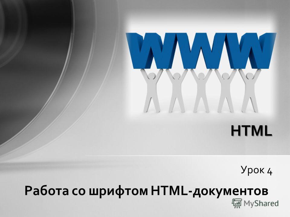 Урок 4 HTML Работа со шрифтом HTML-документов