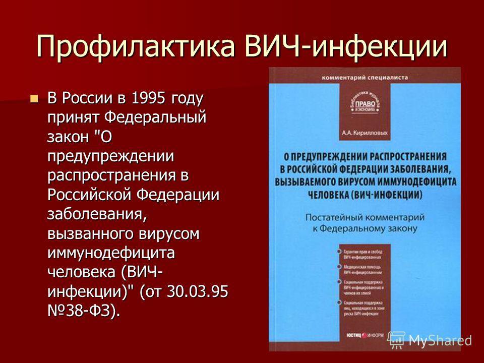 Профилактика ВИЧ-инфекции В России в 1995 году принят Федеральный закон